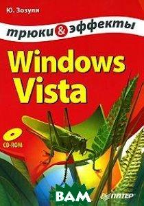 Windows Vista. Трюки и эффекты  Зозуля Ю. Н. купить