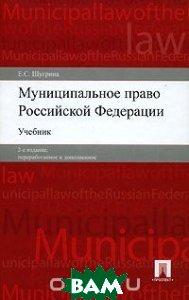 Муниципальное право Российской Федерации.  Шугрина Е.С. купить