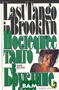 Последнее танго в Бруклине