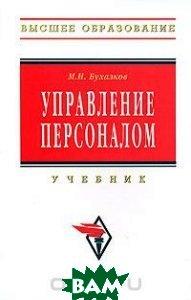 Управление персоналом: Учебник для вузов. 2-е изд., испр. и доп  Бухалков М.И. купить