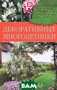 Декоративные многолетники  Немичева Н. В. купить