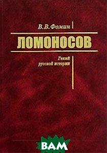 Купить Ломоносов. Гений Русской Истории