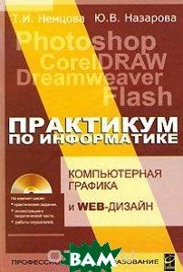 Компьютерная графика и Web-дизайн. Практикум по информатике. Учебное пособие. Гриф МО РФ (+ CD-ROM)