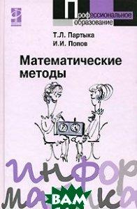 Математические методы
