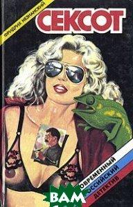 Сексот (изд. 1995 г. )