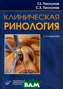 Клиническая ринология  Пискунов Г.З., Пискунов С.З. купить