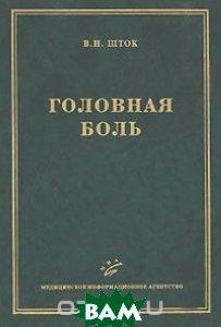 Головная боль - 2 изд.  Шток В.Н.  купить