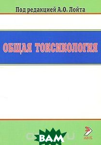 Общая токсикология  Лойт А.О. купить