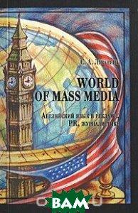 World of mass media. Английский язык в рекламе, PR, журналистике  2-е изд  Луканина С.А. купить