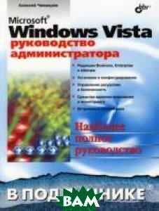 В подлинике Microsoft Windows Vista. Руководство администратора  Чекмарев А. купить