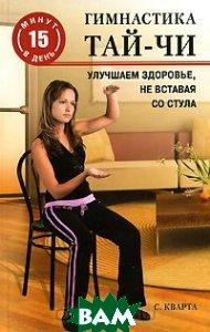 Гимнастика тай-чи. Улучшаем здоровье за 15 минут, не вставая со стула   купить