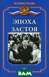 Эпоха застоя  Ванюков Дмитрий купить