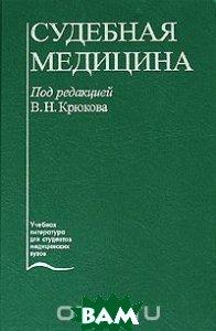 Судебная медицина. 5-е издание  Крюков В.Н. купить