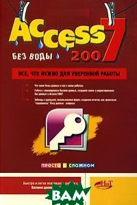 Access 2007 без воды. Все, что нужно для уверенной работы