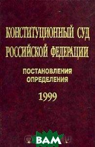 Конституционный Суд РФ: 1999. Постановления.Определения   купить