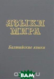 Языки мира: Балтийские языки  Топоров В.Н., Завьялова М.В., Кибрик А.А. купить
