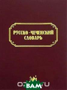 Русско-чеченский словарь  Алироев  купить