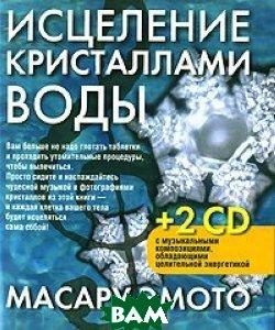 Исцеление кристаллами воды (+2 CD) (+ CD-ROM)
