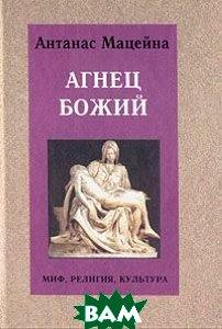 Агнец Божий. Миф, религия, культура