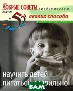 52 легких способа научить детей питаться правильно  М. Фрэнсис купить