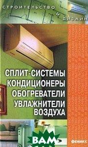 Сплит-системы, кондиционеры, обогреватели, увлажнители воздуха  Зорин А. А.  купить