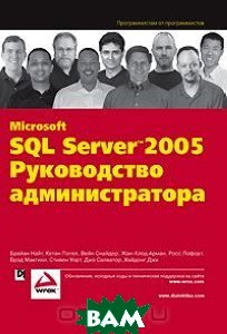 Microsoft SQL Server 2005. Руководство администратора