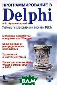 Программирование в Delphi. Учебник по классическим версиям  Delphi (+ CD-ROM)  А. Я. Архангельский купить