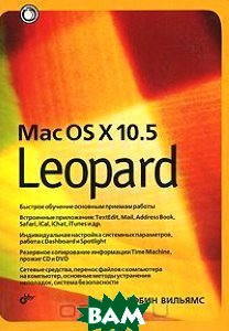 Mac OS X 10.5 Leopard  Робин Вильямс купить