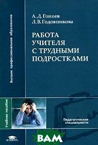 Работа учителя с трудными подростками  Гонеев А. Д., Годовникова Л. В.  купить