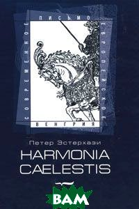 Harmonia Caelestis (Небесная гармония)