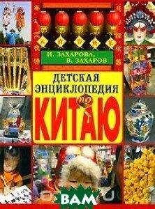 Детская энциклопедия по Китаю  Захарова И. купить