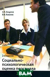 Социально-психологическая оценка персонала  Анцупов А.Я., Ковалев В.В. купить