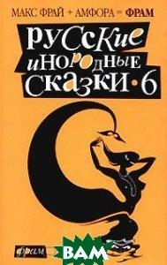 Русские инородные сказки-6. Антология. Серия `Фрам`   купить