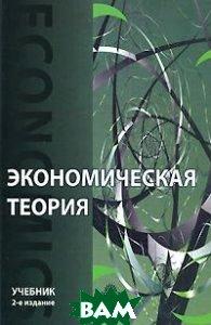 Экономическая теория   Под ред. И.П. Николаевой купить