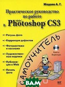Практическое руководство по работе в Adobe Photoshop CS3   А. Г. Жадаев  купить