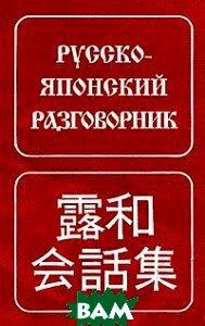 Русско-японский разговорник  С. В. Неверов купить