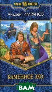 Каменное эхо. Серия `Магия фэнтези`  Андрей Имранов купить
