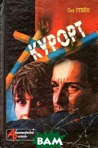 Курорт (изд. 1995 г. )