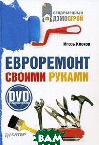 Евроремонт своими руками  Игорь Клоков  купить