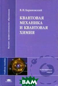 Квантовая механика и квантовая химия  Барановский В. И.  купить