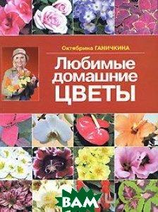 Любимые домашние цветы  Октябрина Ганичкина купить