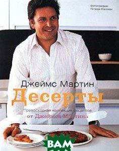 Десерты (изд. 2008 г. )