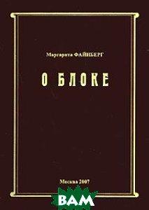 О Блоке (изд. 2008 г. )
