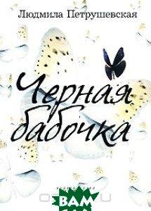 Черная бабочка  Людмила Петрушевская купить