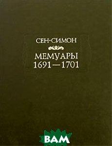 Сен-Симон. Мемуары. 1691-1701