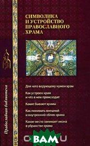 Символика и устройство православного храма   купить