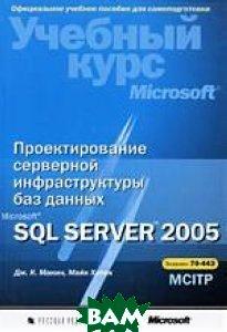 �������������� ��������� ����������� ��� ������ Microsoft SQL Server  ����� ��., ����� �. ������