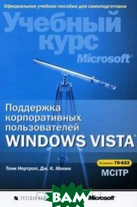 ��������� ������������� ������������� Windows Vista  ����� ��.�., ������� �. ������