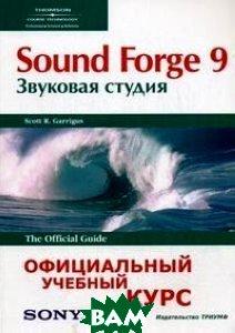 Sound Forge 9. Звуковая студия. Официальный учебный курс
