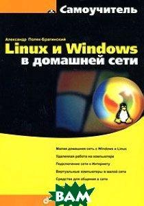 Linux Windows в домашней сети. Самоучитель  Поляк-Брагинский А.  купить